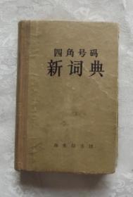 四角号码新词典-商务印书馆出版