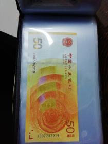 人民币发行70周年纪念钞(冠号007282919)