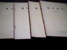 量子化学 上.二.三..四[油印本]包邮挂刷