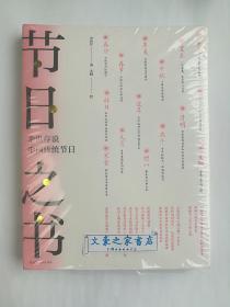 【签名本】节日之书: 余世存说中国传统节日 余世存毛笔签名本 祼脊锁线特装本 一版一印 有塑封 实图 现货