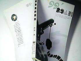 99余華小說新展示:黃昏里的男孩