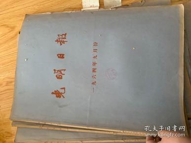 光明日报 1964年合订本!3,4,5,6,9,11, 六册合订本!
