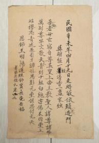 1931年皈依帖一帧(从字迹和内容看皈依人没有多少文化,难得的民国时期民间宗教民俗研究资料)