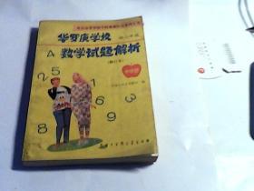华罗庚学校数学试题解析初三年级中学部修订本