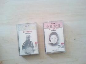 京剧磁带  孟小冬唱腔选 (1)(2)