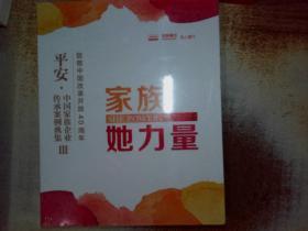 平安中国家族企业传承案例典集III【盒装】【全新未拆封】