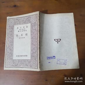 理嘉图 (民国19年初版 万有文库)