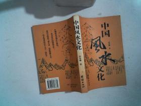 中国风水文化