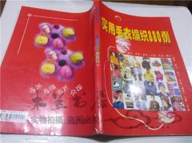 实用毛衣编织880例 刘燕 吉林省长白山音像出版社 2001年10月 16开平装