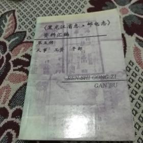 黑龙江省志  邮电志资料汇编(第五辑.人事  工资  干部)