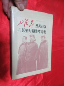 毛泽东及其战友与延安时期青年运动    【大32开,硬精装】