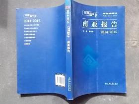 云南蓝皮书:南亚报告2014-2015