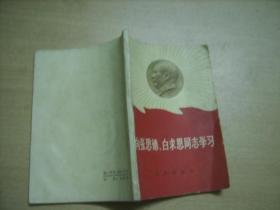 红宝书——向张思德、白求恩同志学习