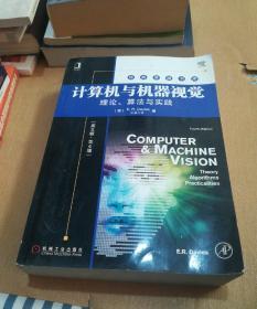 计算机与机器视觉:理论、算法与?#23548;?#33521;文版·第4版)
