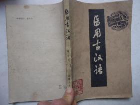 医用古汉语
