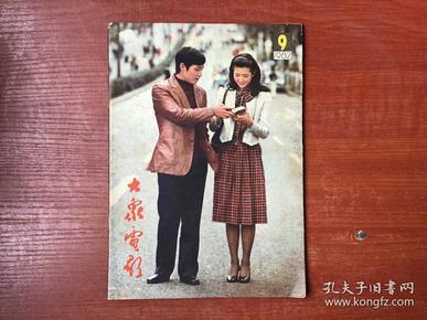 大众电影(1982年第9期)