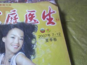 家庭医生2007夏季卷(7--12)  合订本