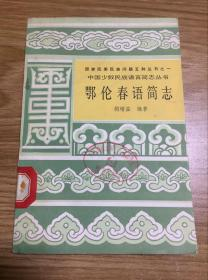 中国少数民族语言简志丛书--鄂伦春语简志(86年初版  印量3000册)