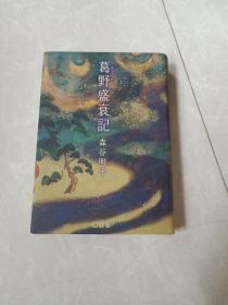 葛野盛衰记(精装本日文原版)