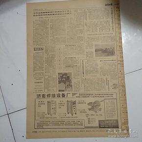 济南日报(1982)只有两版如图。50张左右,有几张破损