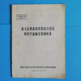重大反革命案件情况介绍原件字迹摘录复制样本