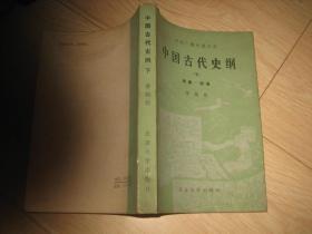 中国古代史纲(下)隋唐--明清