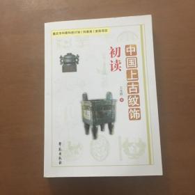 中国上古纹饰初读 王先胜著 学苑出版社