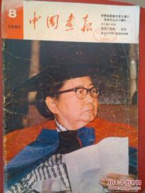 1981年8月《中国画报(日文版)》——国家名誉主席宋庆龄同志逝世,遗体(年代久远,有折损)