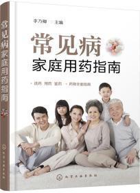 常見病家庭用藥指南