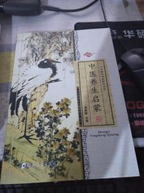 中医养生启蒙
