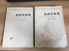 汉译世界学术名著丛书: 政治经济学原理 上下两册全