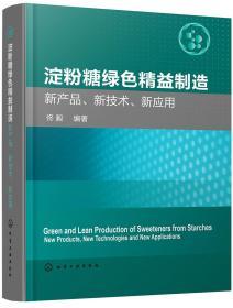 淀粉糖绿色精益制造——新产品、新技术、新应用