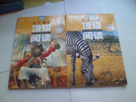 顶级阅读:第1阶段开始阅读:地球传奇、历史揭秘(注音版、适读年龄4--6岁)【2册合售】