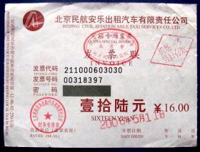 北京民航出租车票16元--早期登机牌-飞机票、航空票甩卖--早期交通票甩卖--实拍--包真