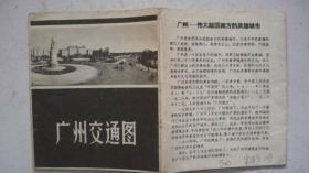 文革时期编印《广州交通图》(串联图)
