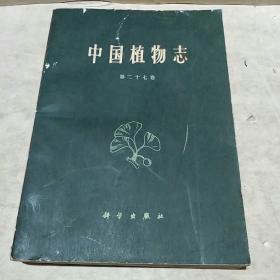 中国植物志(第二十七卷)