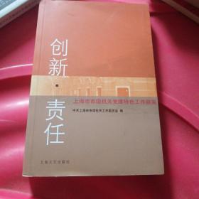 创新·责任:上海市市级机关党建特色工作撷英