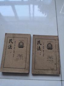 民国法律书*《中华民法》*(上、下编一套全)民国二十五年初版