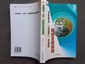 """云南解决""""三农""""问题的科技支撑研究"""