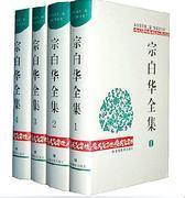 宗白华全集 全套4本1至4卷 林同华著    9787533616359