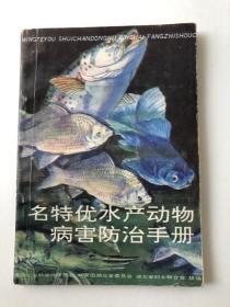 名特优水产动物病害防治手册&农业&种植&养殖&渔业&孔网唯一