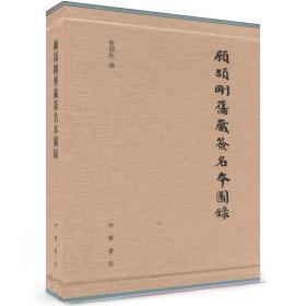 签名钤印《顾颉刚旧藏签名本图录》