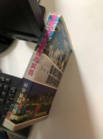 香港公司法原理与实务