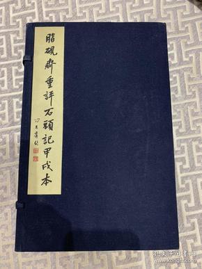 脂砚斋重评石头记甲戌本,宣纸印本