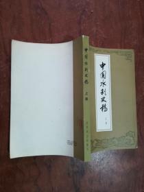 【中国水利史稿.上册