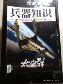 兵器知识2010A全年 共12册(缺2.3期)