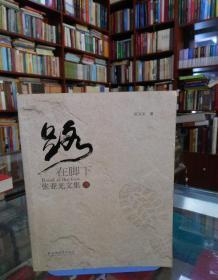路在脚下:张亚光文集·三