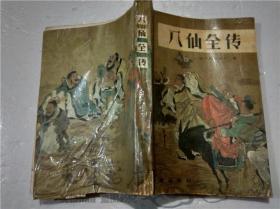 八仙全传 下 (清)无垢道人著 三秦出版社 1988年1版 32开平装