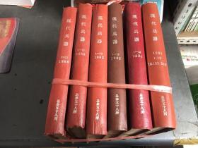 现代兵器 合订本(1988.1989.1992.1993.1994.1995/1-12)6册合售