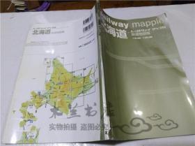 原版日本日文书 Railway mapple 铁道地図帐 北海道 発行人黑田茂夫 昭文社 2010年 16开平装